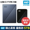 WD공식수입원 WD My Passport Ultra 5TB / USB-C 타