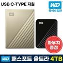WD My Passport Ultra 4TB 외장하드 골드 / 19년신제품