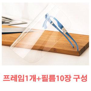 페이스쉴드 위생마스크 투명안면보호 안면보호1/10
