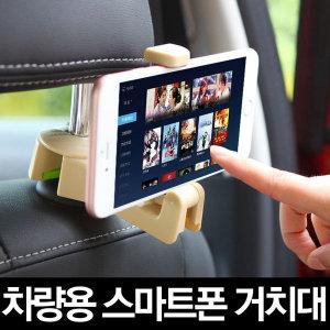 차량 뒷자석 스마트폰 거치대 차량용 핸드폰거치대 후
