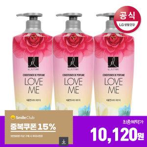 퍼퓸 러브 미 컨디셔너 600ml x3개