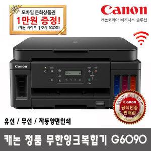 캐논 NEW정품무한잉크 프린터 G6090 (잉크포함)정품