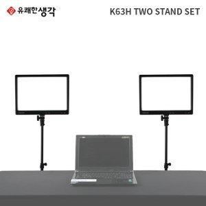 -유쾌한생각 룩스패드 K63H 투스탠드세트/LED조명