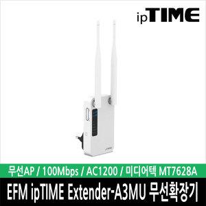 EFM ipTIME Extender-A3MU 무선확장기 무선AP 와이파이