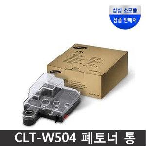정품폐토너통 CLT-W504 SL-C1404W C1453FW C1454FW