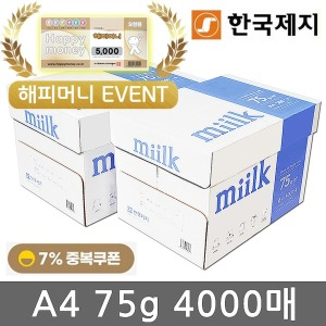 한국제지 밀크 A4 복사용지 A4용지 75g 4000매(2BOX)