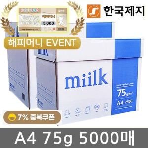 밀크 A4 복사용지(A4용지) 복사지 75g 5000매(2BOX)
