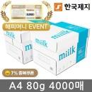 밀크 A4 복사용지 A4용지 복사지 80g 4000매(2박스)