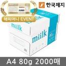 밀크 A4 복사용지 A4용지 복사지 80g 2000매(1박스)