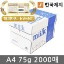 밀크 A4 복사용지 A4용지 복사지 75g 2000매(1박스)