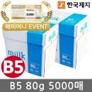 밀크 B5용지 복사용지 80g 5000매(2박스)
