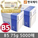 밀크 B5용지 복사용지 75g 5000매(2박스)