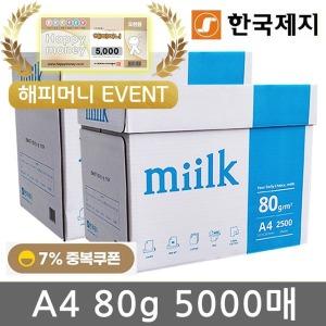 밀크 A4 복사용지(A4용지) 복사지 80g 2박스