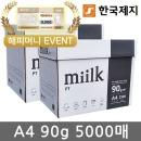 밀크 A4 복사용지(A4용지) 복사지 90g 2박스