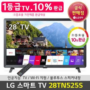 LG 28TN525S LED 스마트 TV 소형 28인치 10% 환급대상
