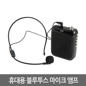 휴대용 교사 수업 강의용 앰프 스피커 기가폰 마이크