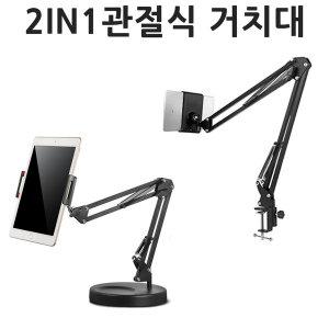 태블릿 거치대 핸드폰 차량용 패드 2in1관절거치대 1+1