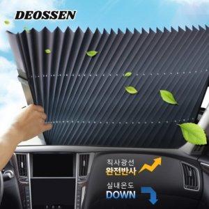 더쎈 차량용 햇빛가리개 접이식 블라인드 여름 필수품
