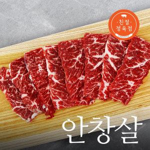 초이스등급 안창살 500g 소고기 특수부위