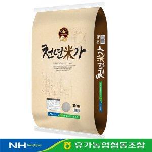유가농협 /천년미가20kg /찹쌀 섞인 쌀