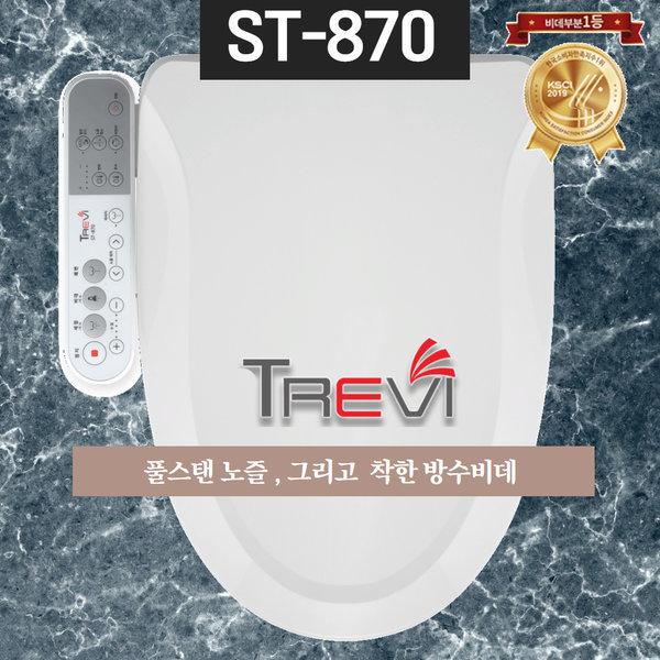 합리적가격 풀스탠노즐 쾌변 방수트레비비데 ST-870