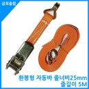 화물차용품 자동바 환봉형세트 줄너비25mm 줄길이5M