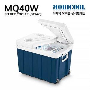 모비쿨 MQ40W 대용량 차량용 자동차 냉장고 아이스박스