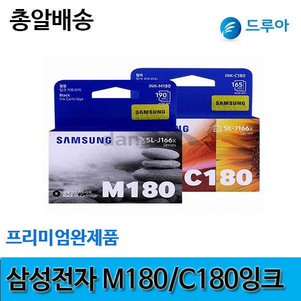 T)  삼성 INK-M180 검정잉크