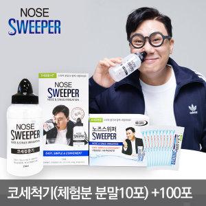 코세척SET(코세척기+분말100포) (이상민코세척기)