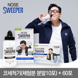 코세척SET(코세척기+분말60포) +10포(이상민코세척기)