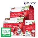 유기농 석류즙 100 50포 2박스