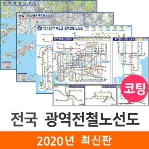 4종 전국 서울 수도권 전철 노선도 지하철 지도 코팅