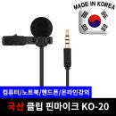 핀마이크 국산 고감도 온라인강의 방송 녹음 KO-20 3M