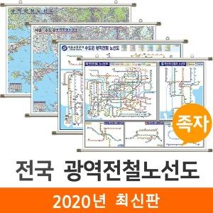 4종 전국 서울 수도권 전철 노선도 지하철 지도 족자