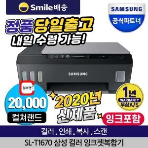 P...SL-T1670 삼성 정품무한잉크젯복합기 최대25%할인