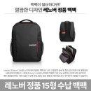 Lenovo 정품백팩 15.6형 Laptop 에브리데이 Backpack