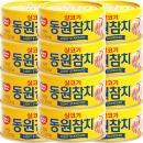 동원 살코기 참치캔 150g x 12개 / 마일드 고추 야채