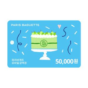 (파리바게뜨) 모바일금액권 5만원권