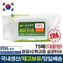 소독용에탄올 균이제로 살균 소독티슈 75매