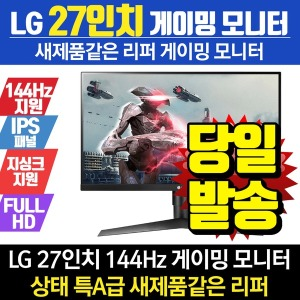 LG리퍼 게이밍 모니터 27인치 27GL63T G-Sync지원