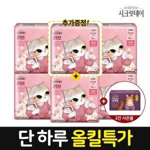 (5+1팩) 베스트셀러 러브 생리대/오버나이트/라이너
