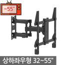 브라켓 벽걸이TV 좌우회전 거치대 삼성 LG 호환 440