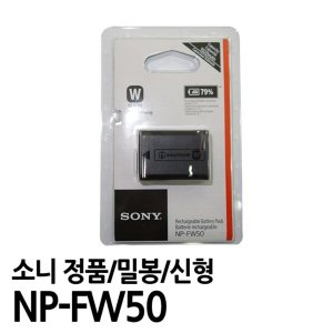 소니정품 NP-FW50 배터리 신형 밀봉정품 주)클락