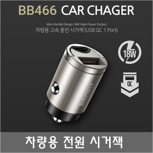 BB466 소형SUV/승용차/세단 고속충전 USB포트 시거잭
