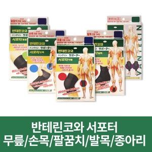반테린코와서포터 무릎/발목/손목/팔꿈치 보호대