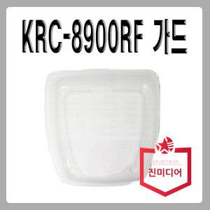 금영 리모콘가드 KRC-8900RF 리모컨가드 리모콘보호