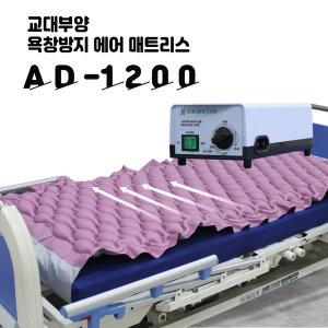 욕창방지매트 AD-1200 기본형 PINK 교대부양