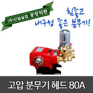 (주)신일실업 신일 80A 고압분무기 헤드
