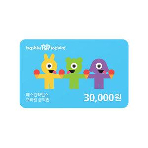 (배스킨라빈스) 모바일 금액권 3만원권