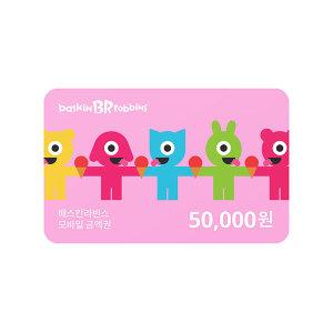 (배스킨라빈스) 모바일 금액권 5만원권